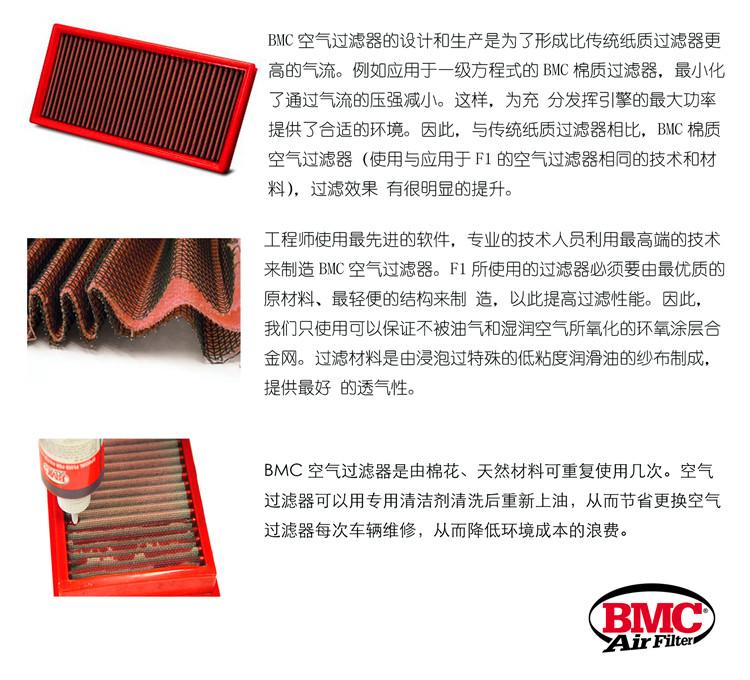 BMC進氣有效果嗎?